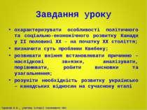 Завдання уроку охарактеризувати особливості політичного та соціально-економіч...