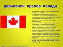Державний прапор Канади Зображення кленового листка асоціювалося з Канадою ще...