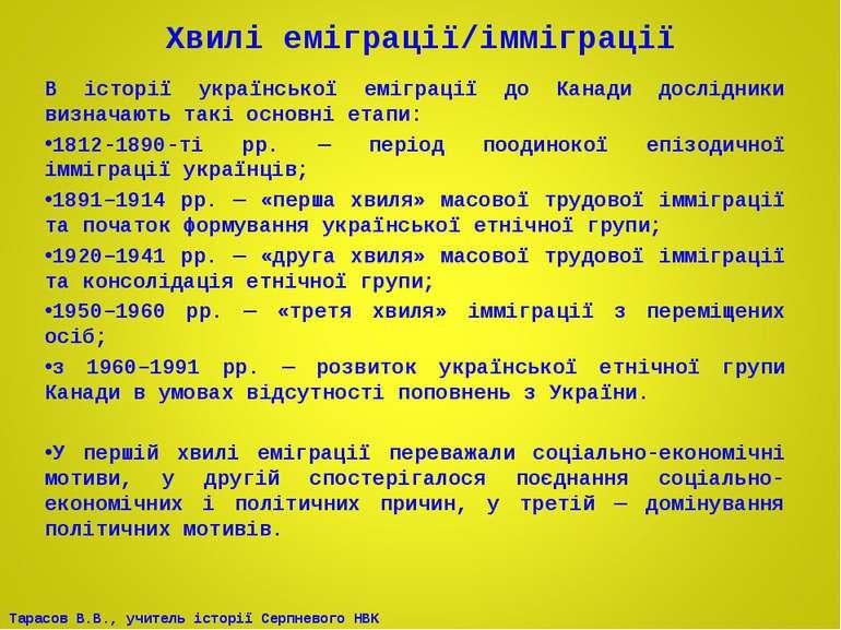 Хвилі еміграції/імміграції В історії української еміграції до Канади дослідни...