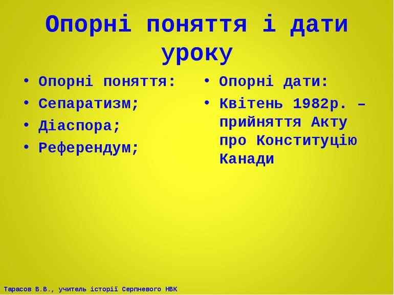 Опорні поняття і дати уроку Опорні поняття: Сепаратизм; Діаспора; Референдум;...