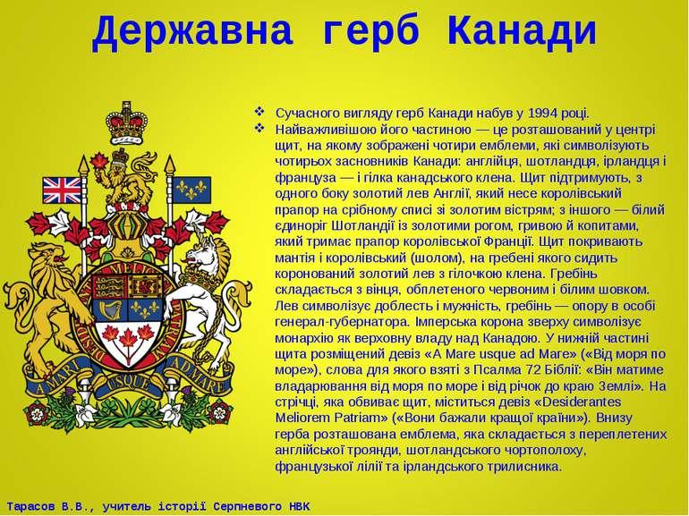 Державна герб Канади Сучасного вигляду герб Канади набув у 1994 році. Найважл...