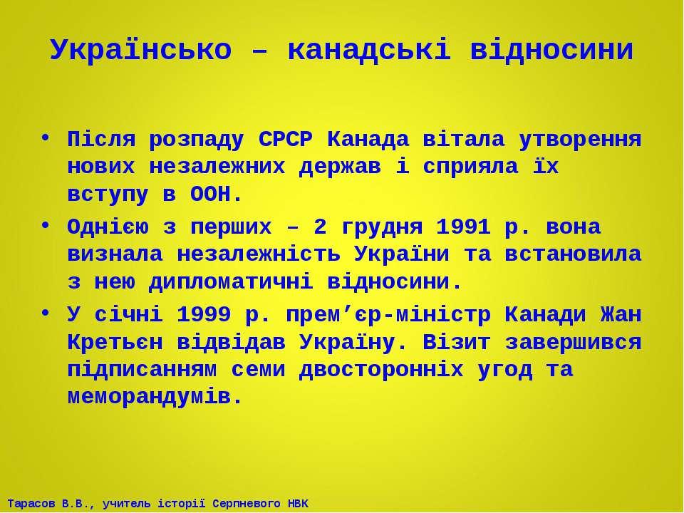 Українсько – канадські відносини Після розпаду СРСР Канада вітала утворення н...