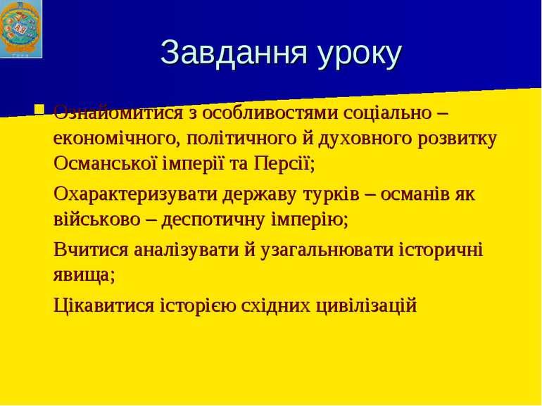 Завдання уроку Ознайомитися з особливостями соціально – економічного, політич...