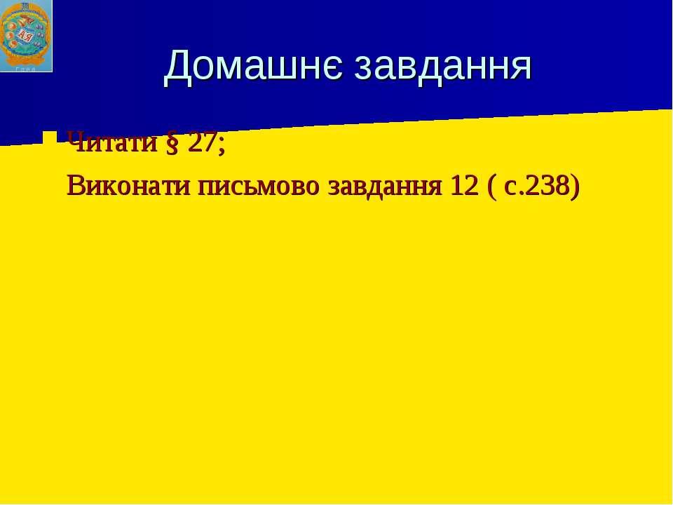 Домашнє завдання Читати § 27; Виконати письмово завдання 12 ( с.238)