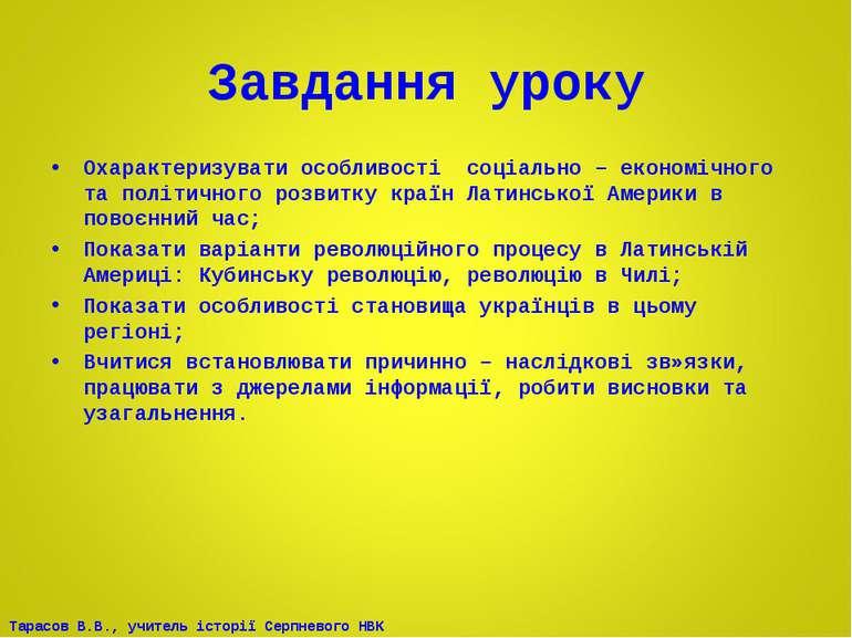 Завдання уроку Охарактеризувати особливості соціально – економічного та політ...