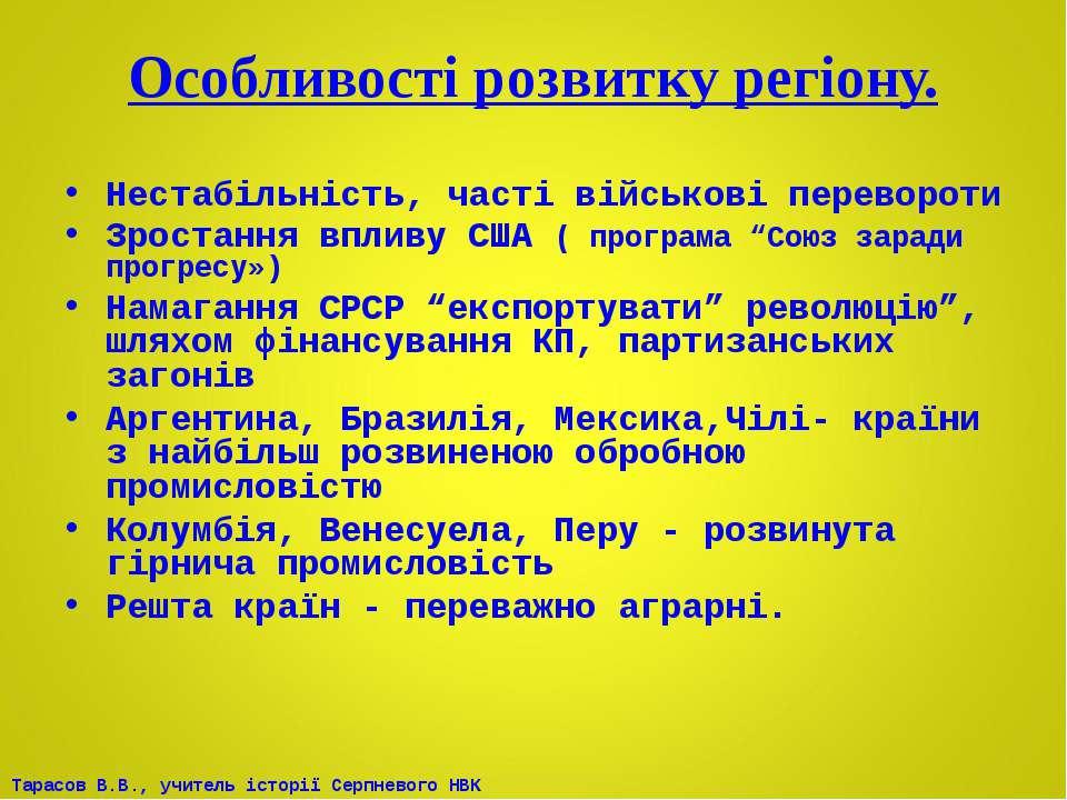 Особливості розвитку регіону. Нестабільність, часті військові перевороти Зрос...