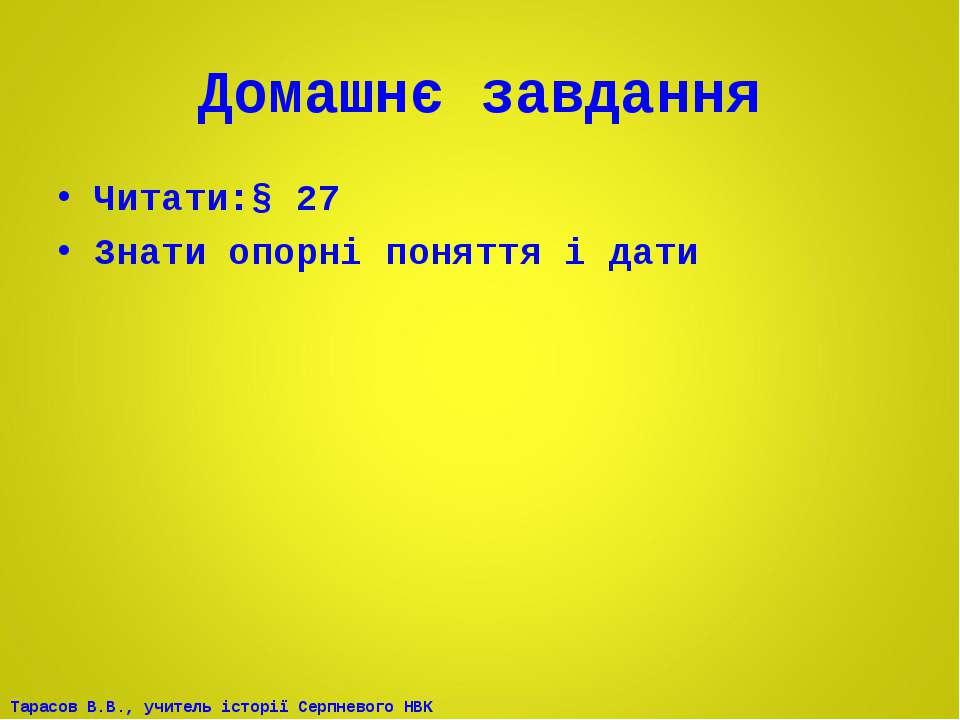 Домашнє завдання Читати:§ 27 Знати опорні поняття і дати Тарасов В.В., учител...