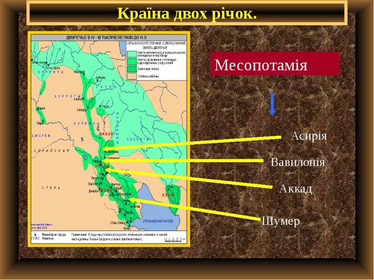 Країна двох річок. Шумер Аккад Асирія Вавилонія Месопотамія