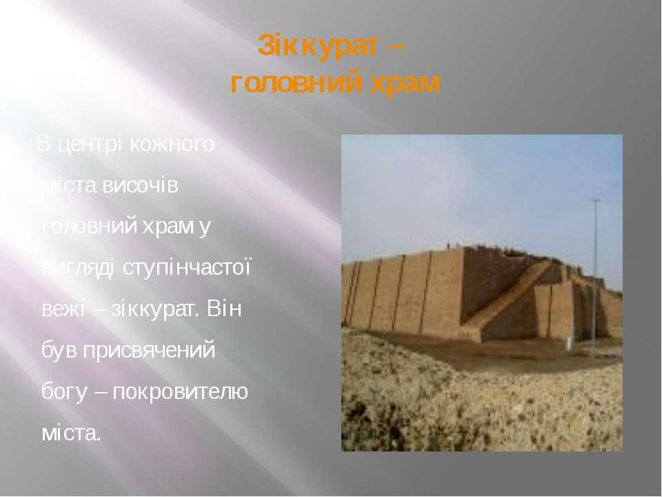Зіккурат – головний храм В центрі кожного міста височів головний храм у вигля...