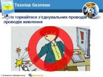 Техніка безпеки Не торкайтеся з'єднувальних проводів та проводів живлення Роз...