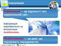 Інформація Інформація передається за допомогою повідомлень. Повідомлення — це...