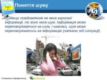 Поняття шуму Розділ 1 § 1 Якщо повідомлення не несе корисної інформації, то в...