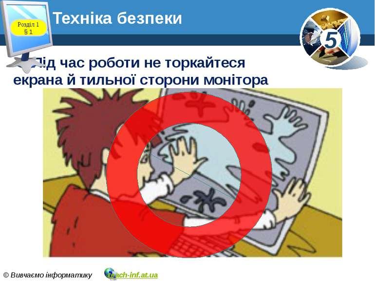 Техніка безпеки Під час роботи не торкайтеся екрана й тильної сторони монітор...
