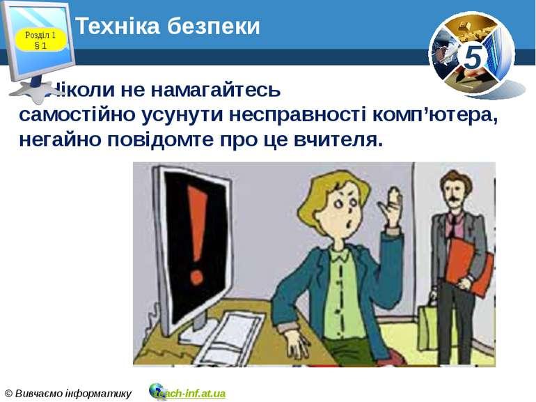 Техніка безпеки Ніколи не намагайтесь самостійно усунути несправності комп'ют...