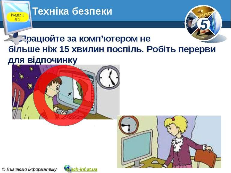 Техніка безпеки Працюйте за комп'ютером не більше ніж 15 хвилин поспіль. Робі...
