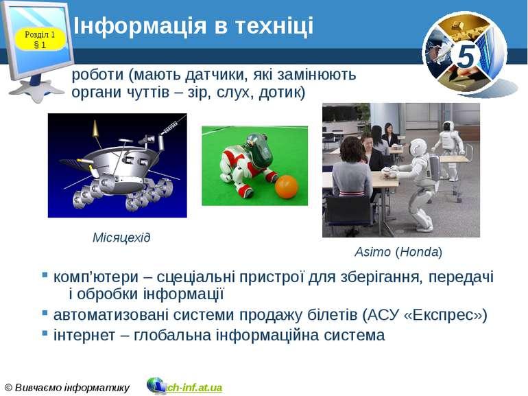 Інформація в техніці комп'ютери – сцеціальні пристрої для зберігання, передач...