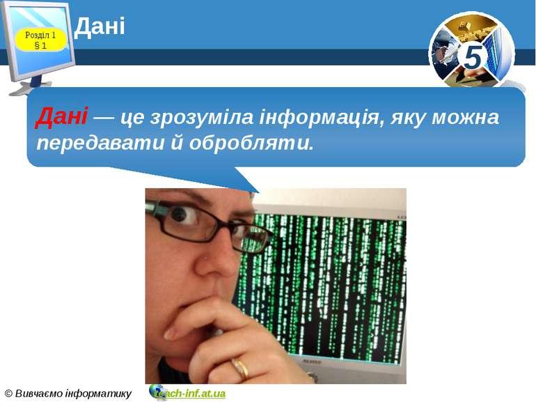 Дані Розділ 1 § 1 Дані — це зрозуміла інформація, яку можна передавати й обро...