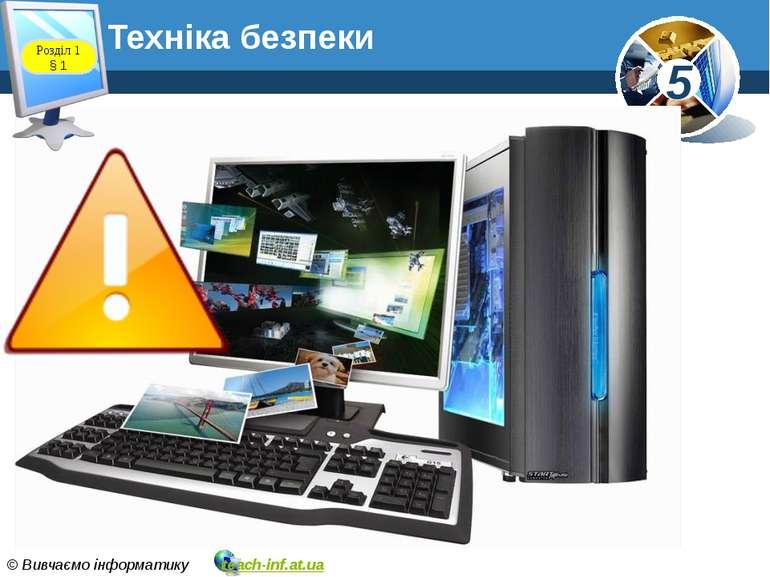 Розділ 1 § 1 Техніка безпеки 5 © Вивчаємо інформатику teach-inf.at.ua