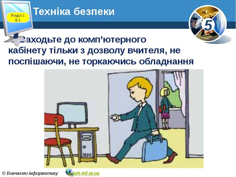 Техніка безпеки Заходьте до комп'ютерного кабінету тільки з дозволу вчителя, ...