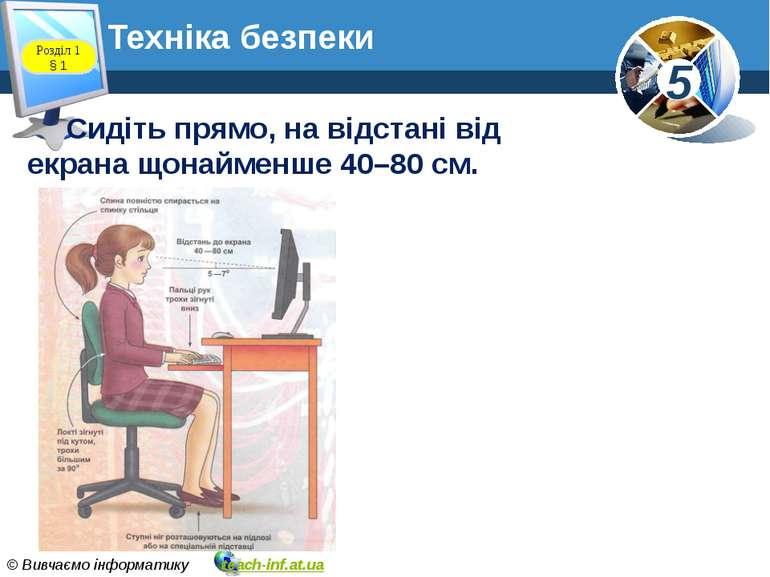 Техніка безпеки Розділ 1 § 1 Сидіть прямо, на відстані від екрана щонайменше ...