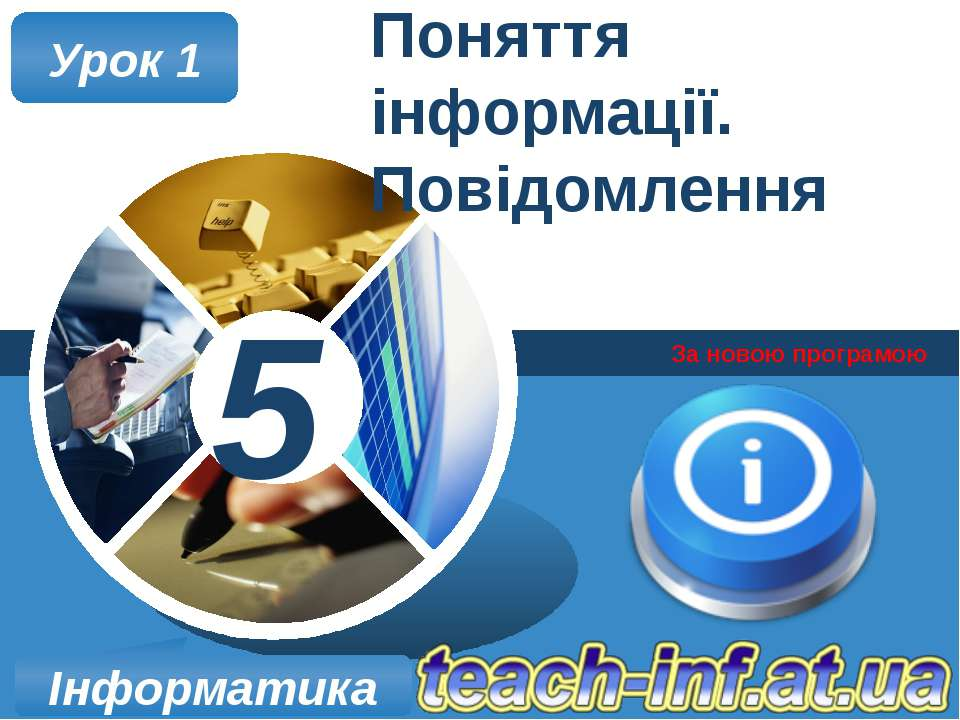 Поняття інформації. Повідомлення За новою програмою Урок 1 Інформатика 5