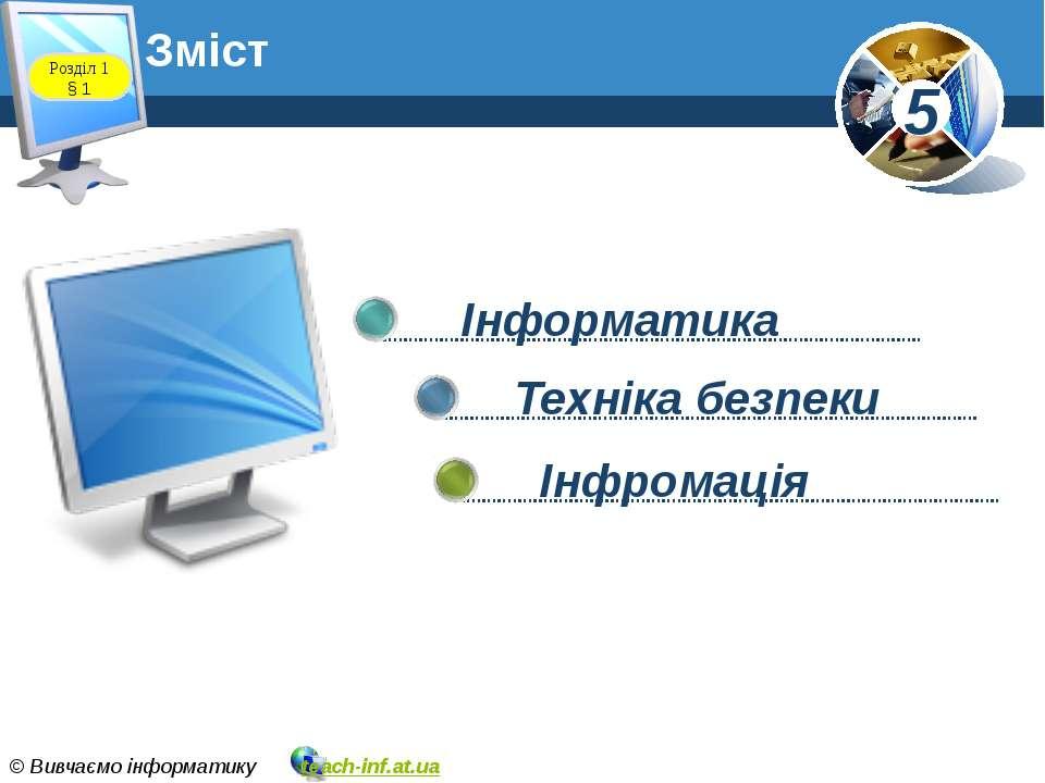 Розділ 1 § 1 Комп'ютер 5 © Вивчаємо інформатику teach-inf.at.ua