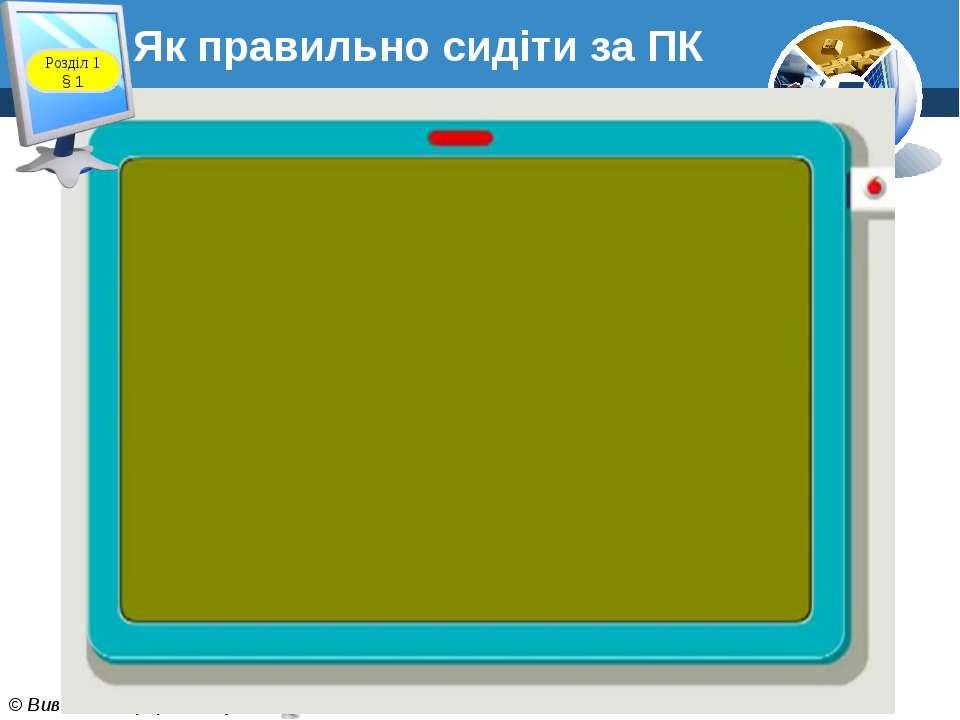 www.teach-inf.at.ua Розділ 1 § 1 Як правильно сидіти за ПК 5 © Вивчаємо інфор...