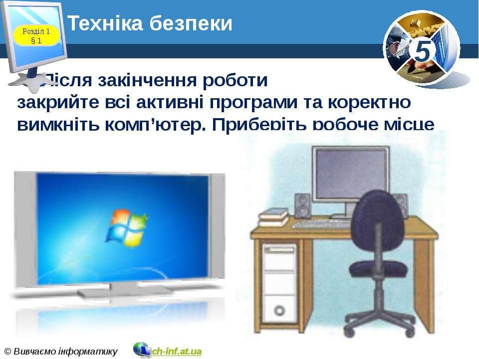 Техніка безпеки Після закінчення роботи закрийте всі активні програми та коре...