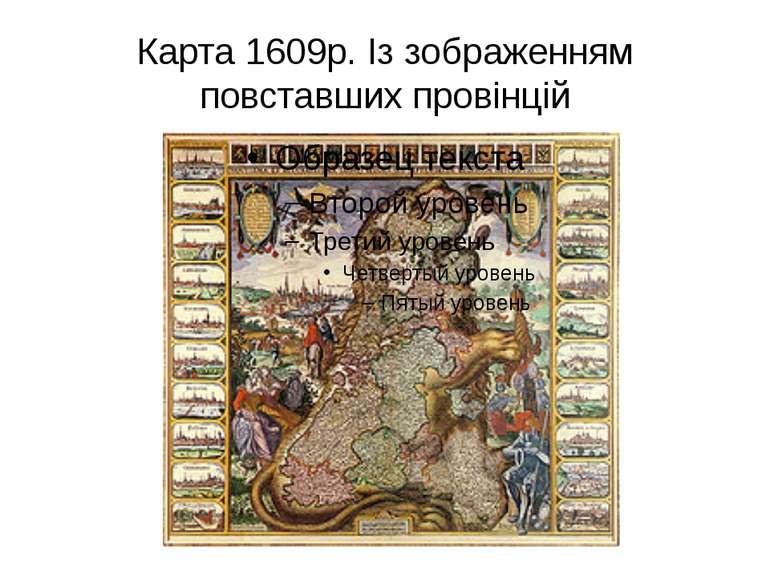 Карта 1609р. Із зображенням повставших провінцій