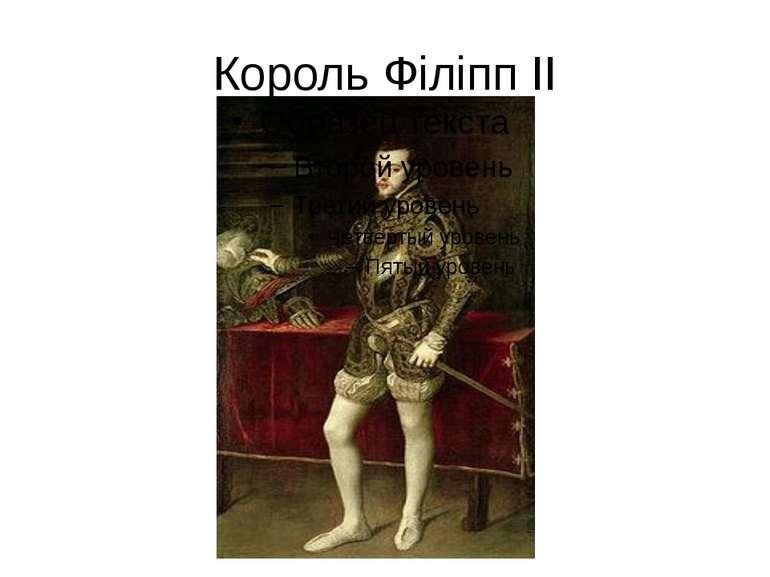Король Філіпп ІІ
