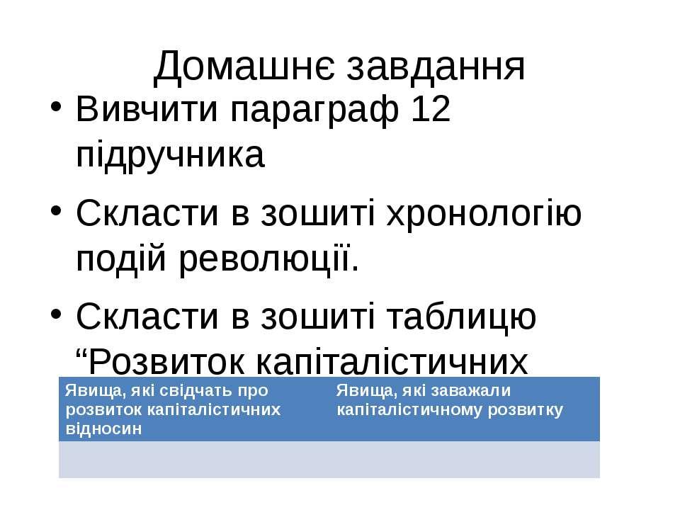 Домашнє завдання Вивчити параграф 12 підручника Скласти в зошиті хронологію п...