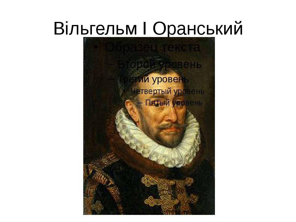 Вільгельм І Оранський