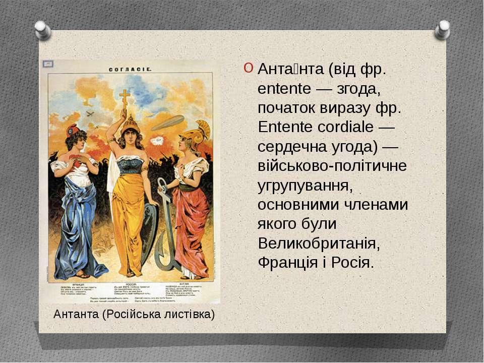 Анта нта (від фр. еntente — згода, початок виразу фр. Entente cordiale — серд...