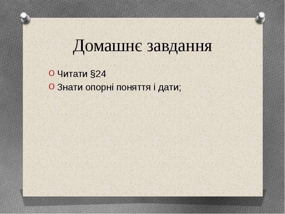 Домашнє завдання Читати §24 Знати опорні поняття і дати;