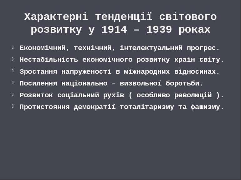 Характерні тенденції світового розвитку у 1914 – 1939 роках Економічний, техн...