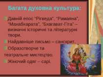 """Багата духовна культура: Давній епос """"Рігведа"""", """"Рамаяна"""", """"Махабхарата"""", """"Бх..."""