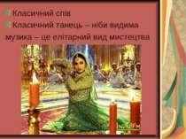 Класичний спів Класичний танець – ніби видима музика – це елітарний вид мисте...