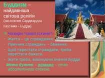 Буддизм – найдавніша світова релігія (засновник Сиддхардха Гаутама - Будда) Ч...