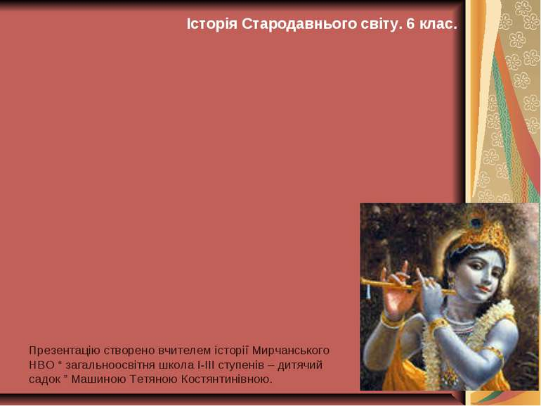 Історія Стародавнього світу. 6 клас. Презентацію створено вчителем історії Ми...