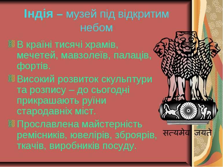 Індія – музей під відкритим небом В країні тисячі храмів, мечетей, мавзолеїв,...