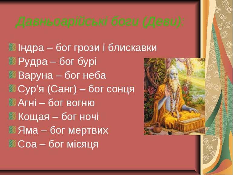 Давньоарійські боги (Деви): Індра – бог грози і блискавки Рудра – бог бурі Ва...