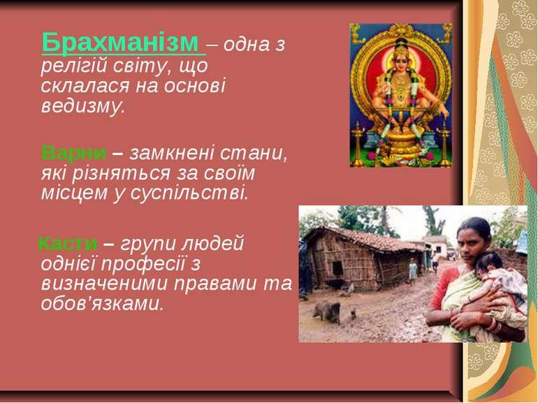 Брахманізм – одна з релігій світу, що склалася на основі ведизму. Варни – зам...