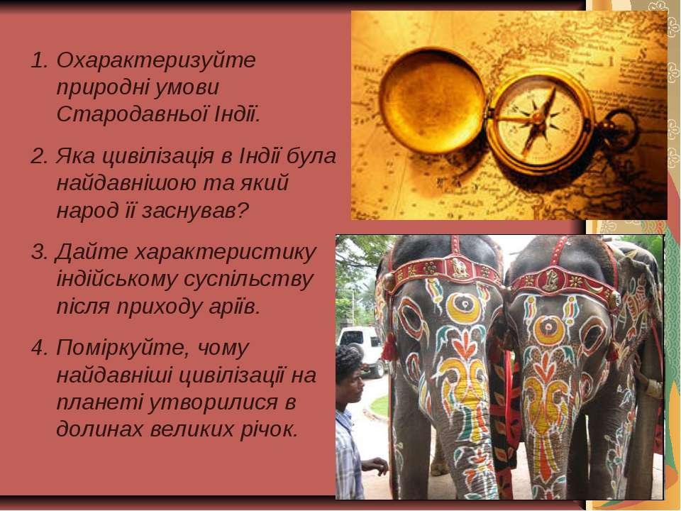 Охарактеризуйте природні умови Стародавньої Індії. Яка цивілізація в Індії бу...