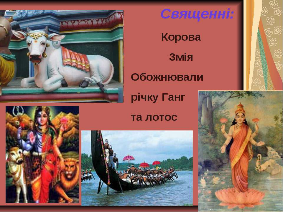 Священні: Корова Змія Обожнювали річку Ганг та лотос