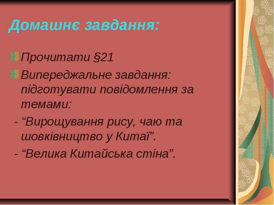 Домашнє завдання: Прочитати §21 Випереджальне завдання: підготувати повідомле...
