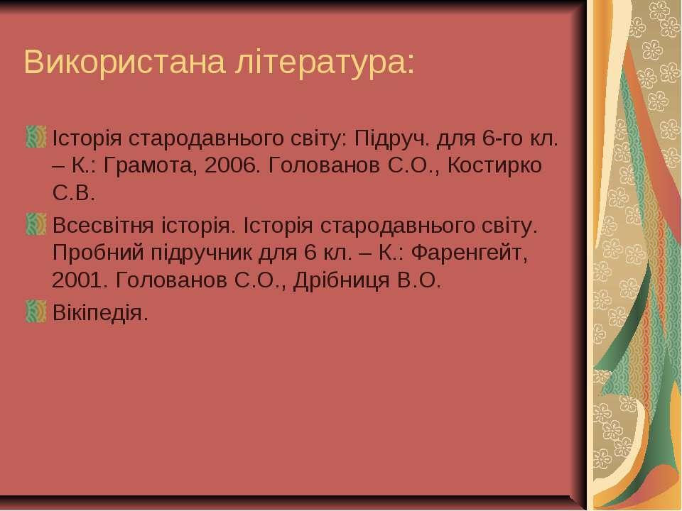 Використана література: Історія стародавнього світу: Підруч. для 6-го кл. – К...
