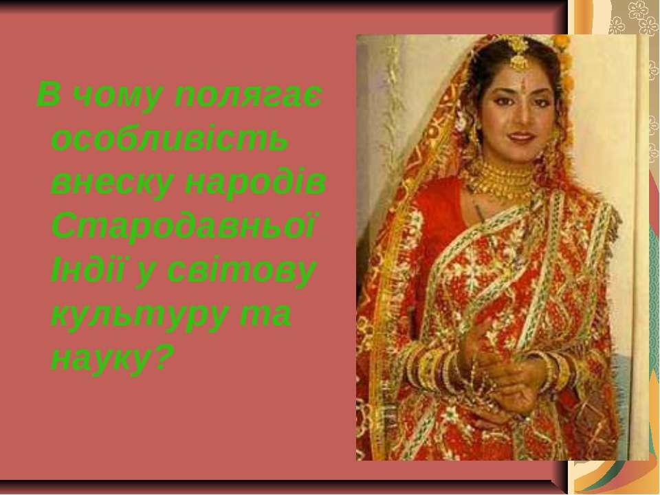 В чому полягає особливість внеску народів Стародавньої Індії у світову культу...