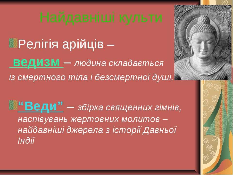 Найдавніші культи Релігія арійців – ведизм – людина складається із смертного ...