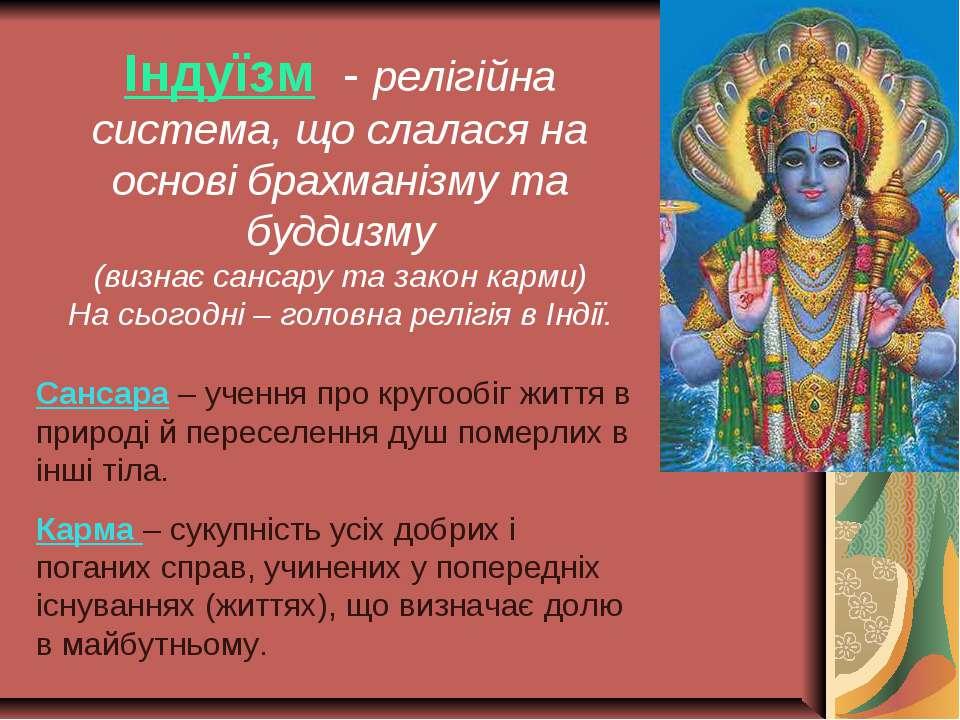 Індуїзм - релігійна система, що слалася на основі брахманізму та буддизму (ви...