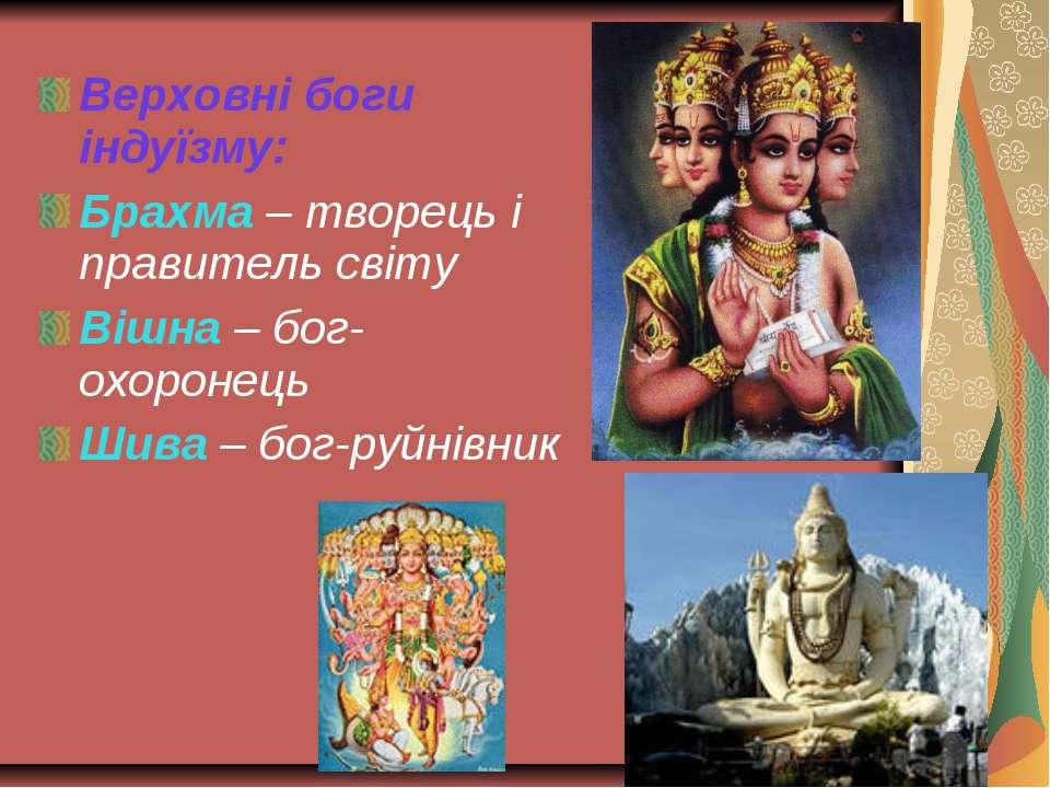 Верховні боги індуїзму: Брахма – творець і правитель світу Вішна – бог-охорон...